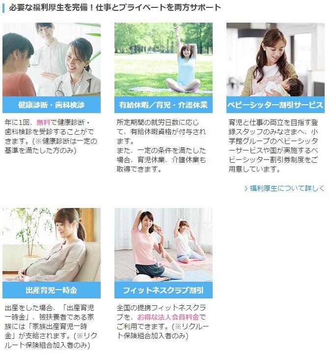 https://www.r-staffing.co.jp