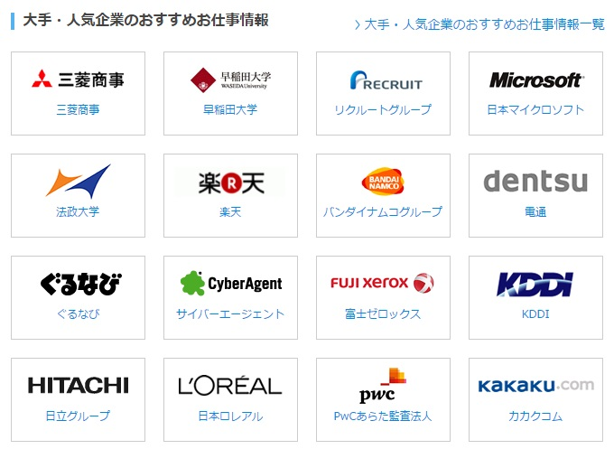 https://www.r-staffing.co.jp/