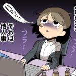 過労死の症状・前兆を確認!女性事務社員の働き過ぎも社会問題に(派遣ガールズ)