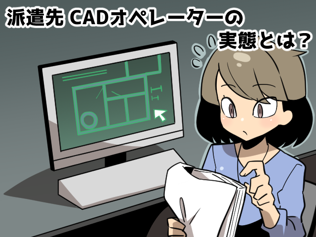 CADオペレーター派遣は高時給が狙え資格を取れば未経験でも安定(派遣ガールズ)