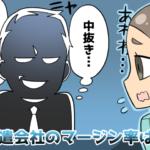 派遣会社のマージン率(派遣ガールズイラスト)