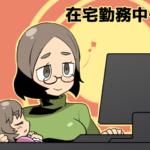 在宅勤務・テレワークのメリット・問題点~導入に伴う課題とは?(派遣ガールズ)