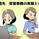 派遣の営業事務の仕事イメージ(派遣ガールズ)