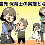 派遣の保育士の仕事の実態(派遣ガールズ)