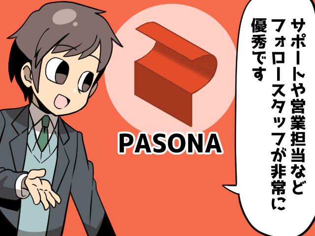 パソナの特徴(派遣ガールズイラスト)
