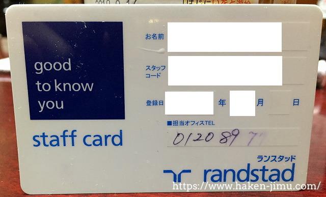 ランスタッドのスタッフカード