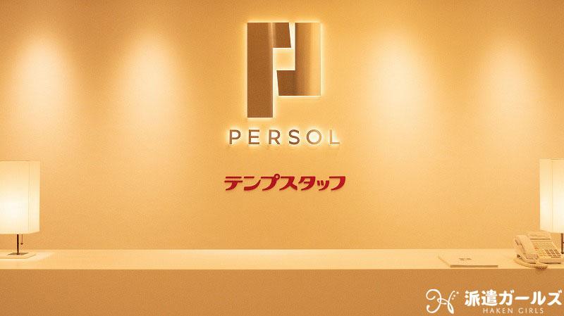 テンプスタッフ新宿総合登録センター「新宿マインズタワー」受付