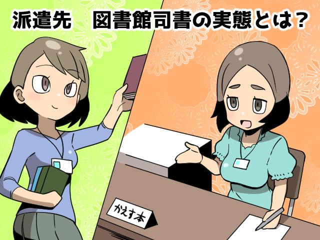 派遣の図書館司書の仕事イメージ(派遣ガールズ)
