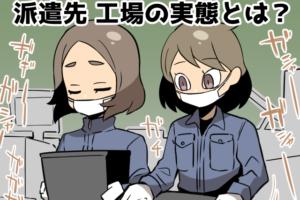 女性が工場の派遣社員として働くメリット・デメリット・注意点