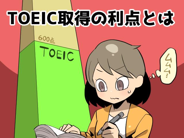 TOEICの取得方法と活かせる派遣の仕事~必要なスコアとは?