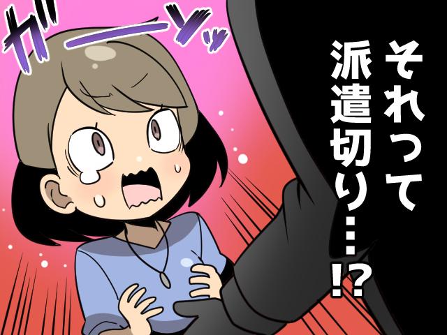 派遣切りのイメージ(派遣ガールズイラスト)