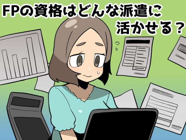 FPの取得方法と活かせる派遣の仕事~主婦にもおすすめの資格(派遣ガールズ)