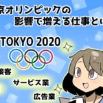 東京オリンピックで派遣社員のニーズが増える仕事(派遣ガールズ)