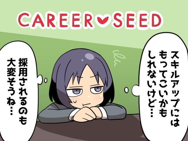 アデコの無期雇用派遣「キャリアシード」(派遣ガールズイラスト)