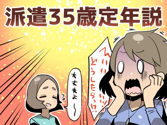 派遣35歳定年説(派遣ガールズ)