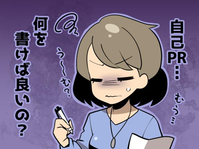 派遣社員の転職活動~志望動機と自己PRの違い・書き方(派遣ガールズ)