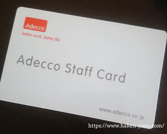 派遣会社アデコのスタッフカード