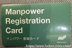 派遣会社マンパワーのスタッフカード