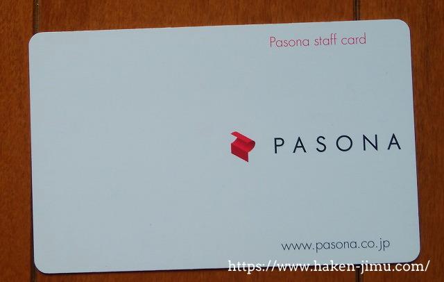 派遣会社パソナのスタッフカード
