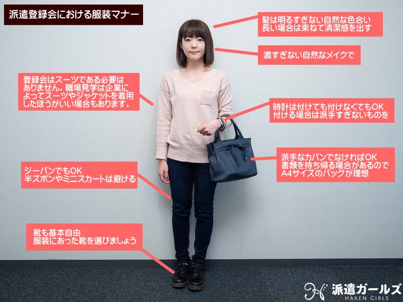 派遣登録会における服装マナー
