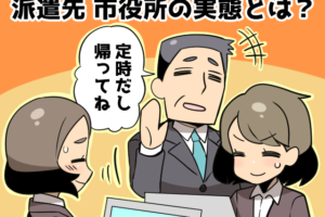 派遣の官公庁・役所の仕事の実態(派遣ガールズ)
