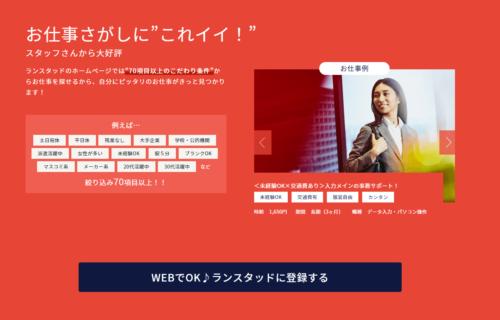ランスタッド_公式サイト画面